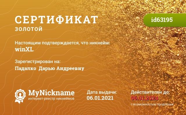Сертификат на никнейм winXL, зарегистрирован на Падалко  Дарью Андреевну