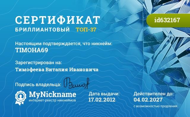 Сертификат на никнейм TIMOHA69, зарегистрирован на Тимофеева Виталия Ивановича