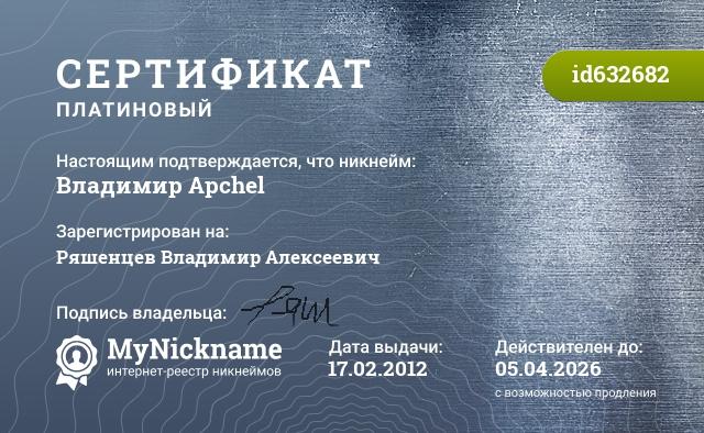 Сертификат на никнейм Владимир Apchel, зарегистрирован на Ряшенцев Владимир Алексеевич