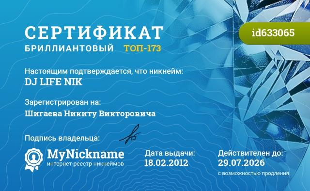 Сертификат на никнейм DJ LIFE NIK, зарегистрирован на Шигаева Никиту Викторовича