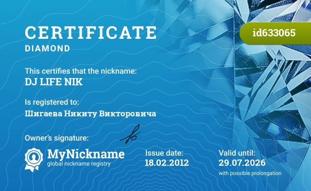 Certificate for nickname DJ LIFE NIK is registered to: Шигаева Никиту Викторовича