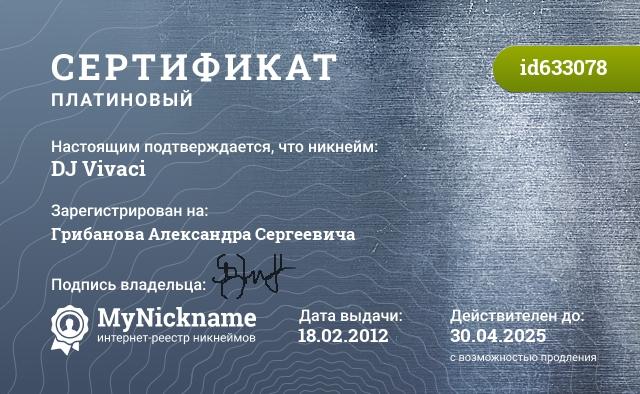 Сертификат на никнейм DJ Vivaci, зарегистрирован на Грибанова Александра Сергеевича