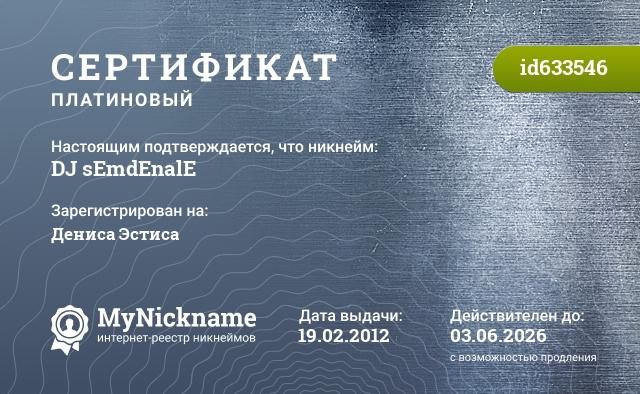 Сертификат на никнейм DJ sEmdEnalE, зарегистрирован за DeNNis SemyonoFF