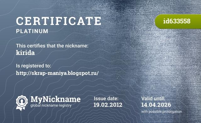Certificate for nickname kirida is registered to: http://skrap-maniya.blogspot.ru/