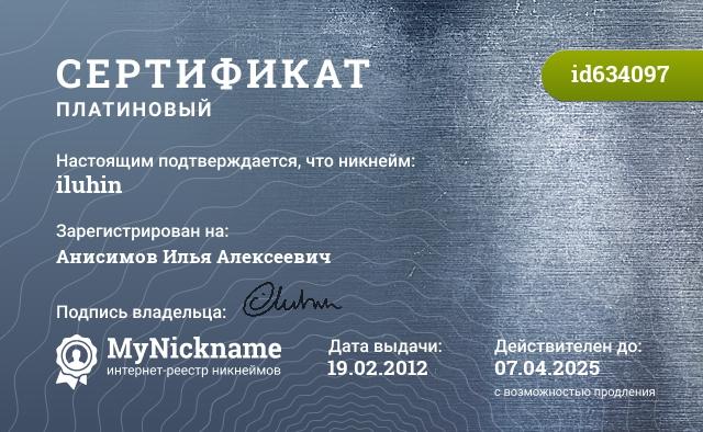 Сертификат на никнейм iluhin, зарегистрирован на Анисимов Илья Алексеевич