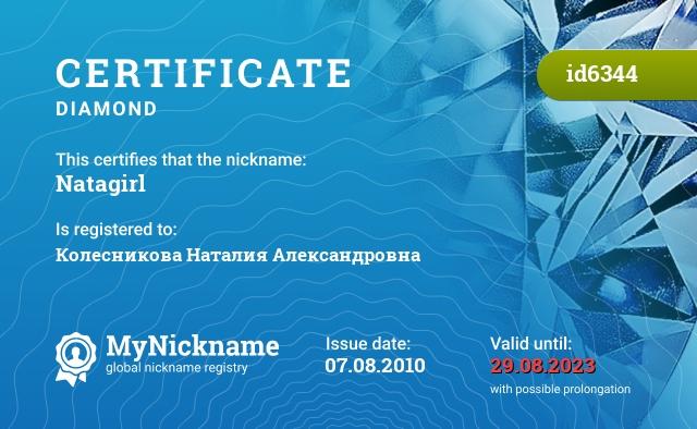 Certificate for nickname Natagirl is registered to: Колесникова Наталия Александровна
