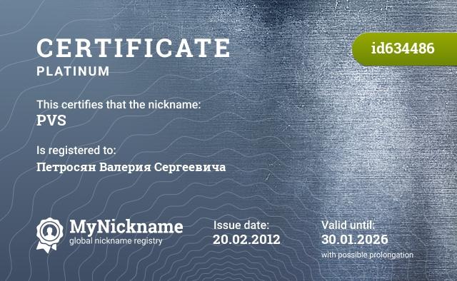 Certificate for nickname PVS is registered to: Петросян Валерия Сергеевича