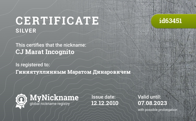 Certificate for nickname CJ Marat Incognito is registered to: Гиниятуллинным Маратом Динаровичем