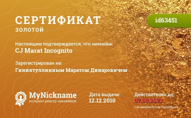 Certificate for nickname CJ Marat Incognito is registered to: Гиниятуллинным Маратом Динаровичем
