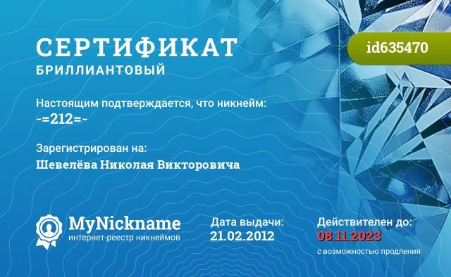 Сертификат на никнейм -=212=-, зарегистрирован на Шевелёва Николая Викторовича