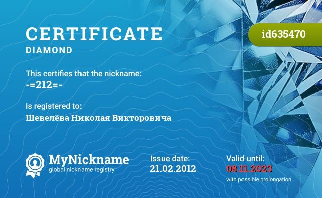 Certificate for nickname -=212=- is registered to: Шевелёва Николая Викторовича