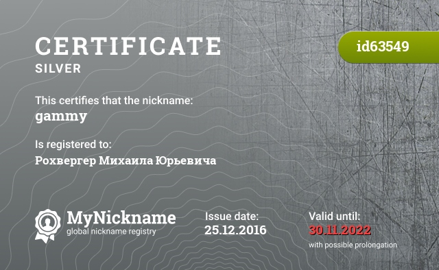 Certificate for nickname gammy is registered to: Рохвергер Михаила Юрьевича
