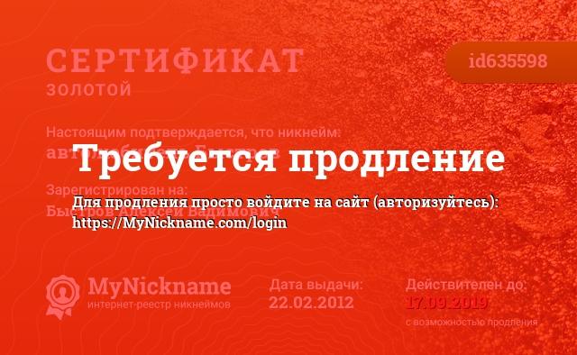 Сертификат на никнейм автолюбитель Быстров, зарегистрирован на Быстров Алексей Вадимович