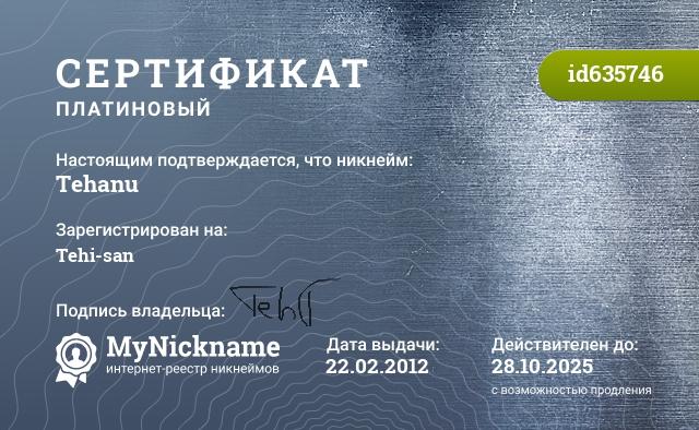Сертификат на никнейм Tehanu, зарегистрирован на Tehi-san (tehanuterru@gmail.com)
