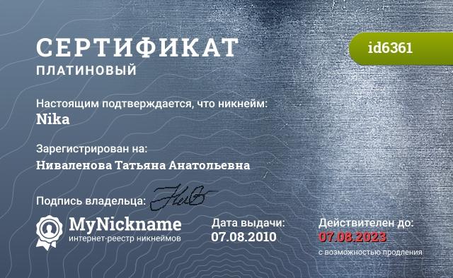Сертификат на никнейм Nika, зарегистрирован на Ниваленова Татьяна Анатольевна