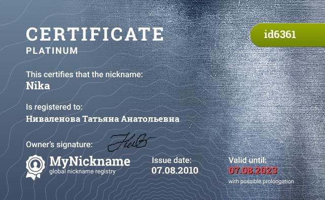 Certificate for nickname Nika is registered to: Ниваленова Татьяна Анатольевна