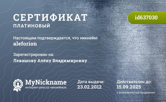 Сертификат на никнейм aleforion, зарегистрирован на Левашову Алёну Владимировну