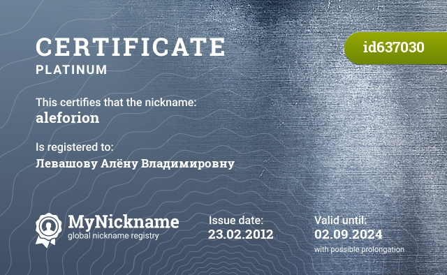 Certificate for nickname aleforion is registered to: Левашову Алёну Владимировну