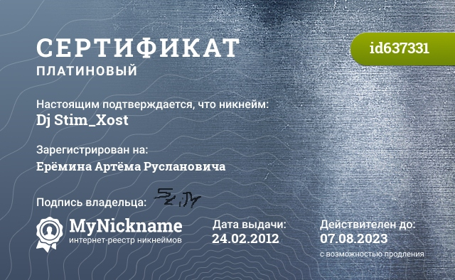 Сертификат на никнейм Dj Stim_Xost, зарегистрирован на Ерёмина Артёма Руслановича