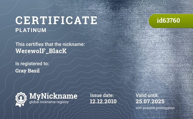 Certificate for nickname WerewolF_BlacK is registered to: Серого Василия
