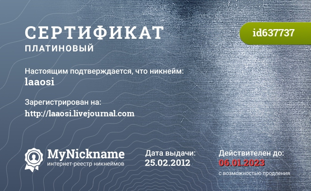 Сертификат на никнейм laaosi, зарегистрирован на http://laaosi.livejournal.com