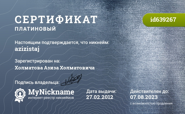 Сертификат на никнейм azizistaj, зарегистрирован на Холматова Азиза Холматовича