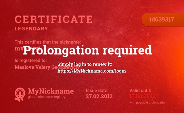Certificate for nickname mvaleryi is registered to: Maslova Valery Georgievich