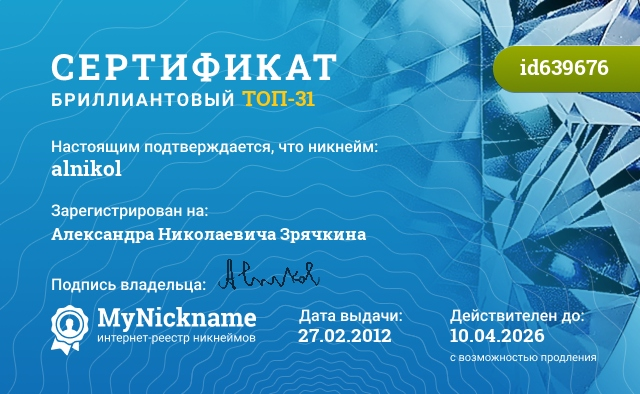 Сертификат на никнейм alnikol, зарегистрирован на Александра Николаевича Зрячкина
