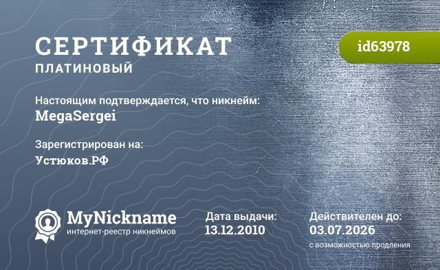 Сертификат на никнейм MegaSergei, зарегистрирован на Устюков.РФ