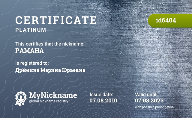 Certificate for nickname РАМАНА is registered to: Дрёмина Марина Юрьевна