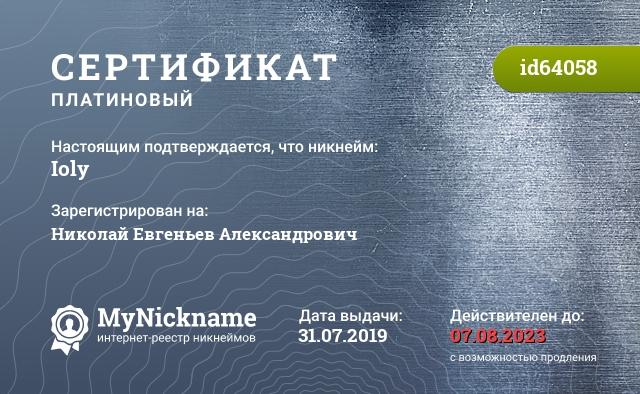 Сертификат на никнейм Ioly, зарегистрирован на Николай Евгеньев Александрович