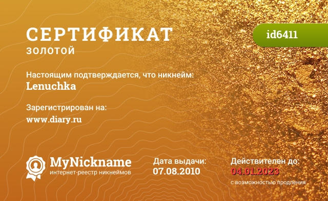 Сертификат на никнейм Lenuchka, зарегистрирован на www.diary.ru