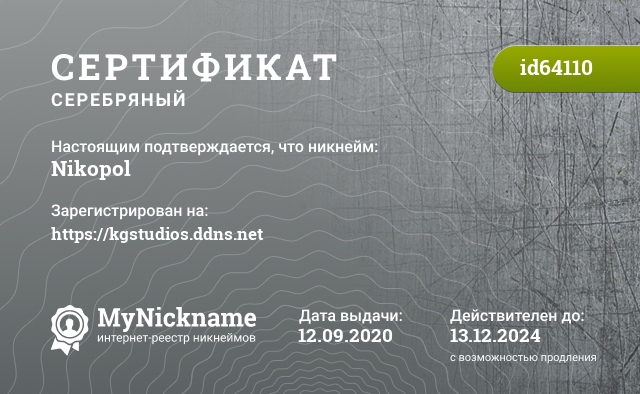 Certificate for nickname Nikopol is registered to: http://vk.com/alcide_nikopol
