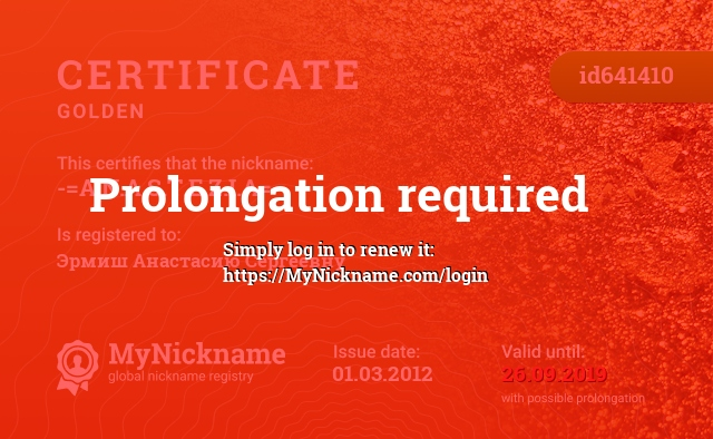 Certificate for nickname -=A.N.A.S.T.E.Z.I.A=- is registered to: Эрмиш Анастасию Сергеевну