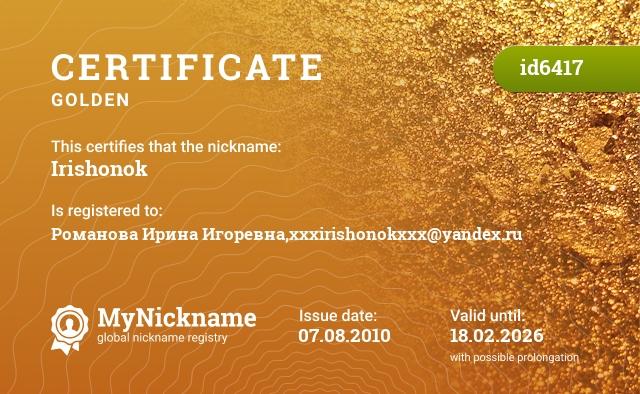 Certificate for nickname Irishonok is registered to: Романова Ирина Игоревна,xxxirishonokxxx@yandex.ru