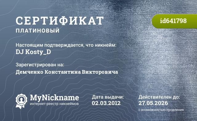 Сертификат на никнейм DJ Kosty_D, зарегистрирован на Демченко Константина Викторовича