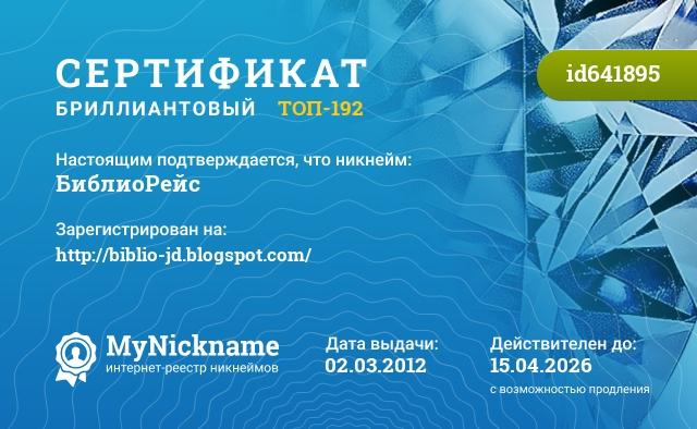 Сертификат на никнейм БиблиоРейс, зарегистрирован на http://biblio-jd.blogspot.com/