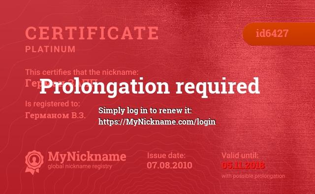Certificate for nickname Герман ЗАПП is registered to: Германом В.З.