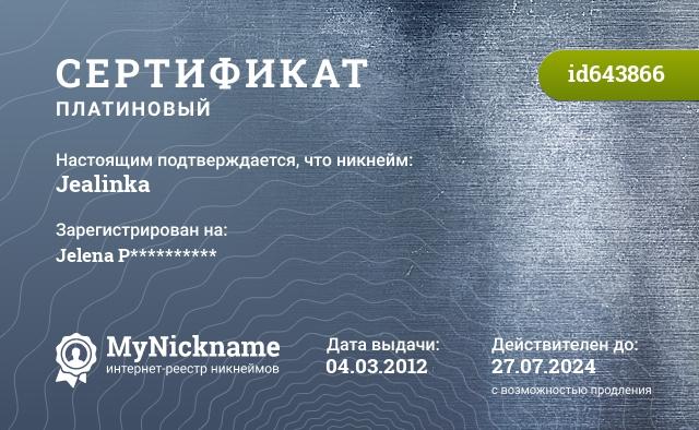 Сертификат на никнейм Jealinka, зарегистрирован на Jelena P**********