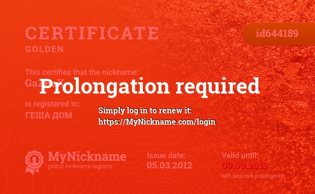 Certificate for nickname GaZBaX is registered to: ГЕША ДОМ