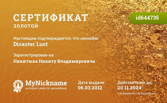 Сертификат на никнейм Disaster Lust, зарегистрирован на Никитюка Никиту Владимировича