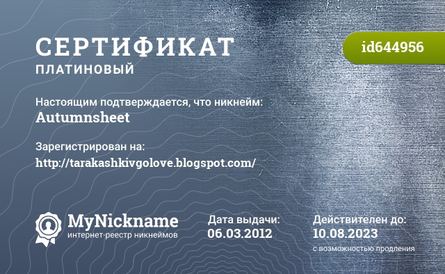 Сертификат на никнейм Autumnsheet, зарегистрирован на http://tarakashkivgolove.blogspot.com/