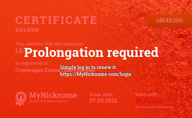 Certificate for nickname LS-12 is registered to: Стренадко Елена Григорьевна