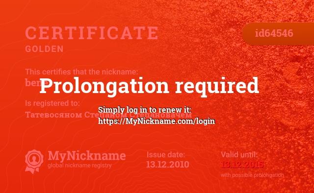 Certificate for nickname bene is registered to: Татевосяном Степаном Степановачем