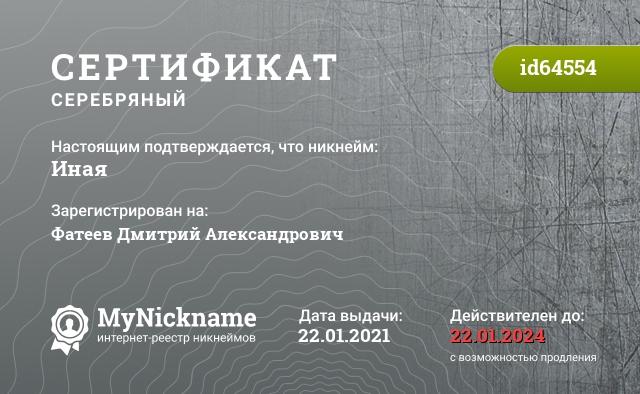 Certificate for nickname Иная is registered to: Настюхай