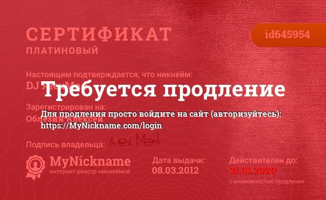 Сертификат на никнейм DJ AlexMad, зарегистрирован на Облёзин Алексей