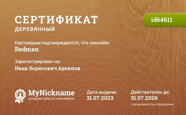 Certificate for nickname ReDMaN is registered to: Магомедова Андрея