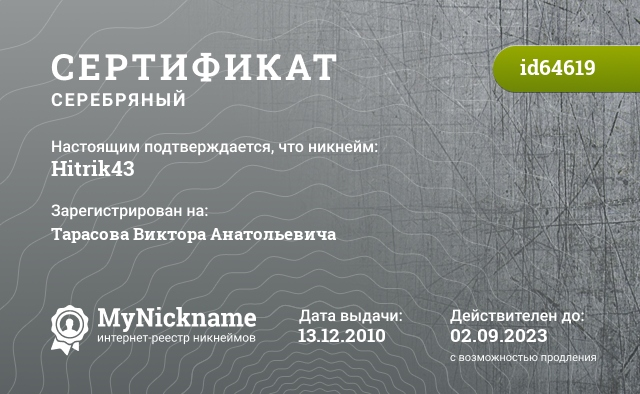Сертификат на никнейм Hitrik43, зарегистрирован на Тарасова Виктора Анатольевича