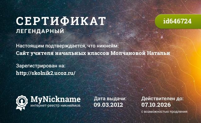 Сертификат на никнейм Сайт учителя начальных классов Молчановой Натальи, зарегистрирован на http://skolnik2.ucoz.ru/