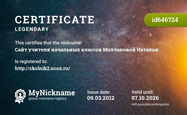 Certificate for nickname Сайт учителя начальных классов Молчановой Натальи is registered to: http://skolnik2.ucoz.ru/